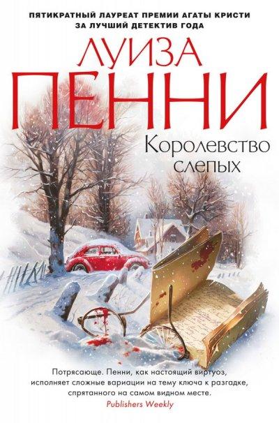 sovremennaya-zarubezhnaya-literatura - Королевство слепых -