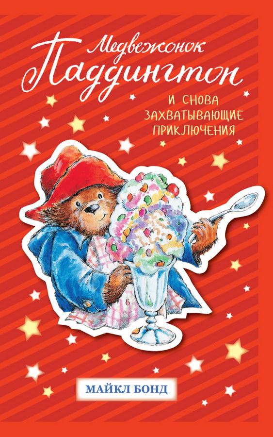 detskaya-hudozhestvennaya-literatura - Медвежонок Паддингтон. И снова захватывающие приключения -