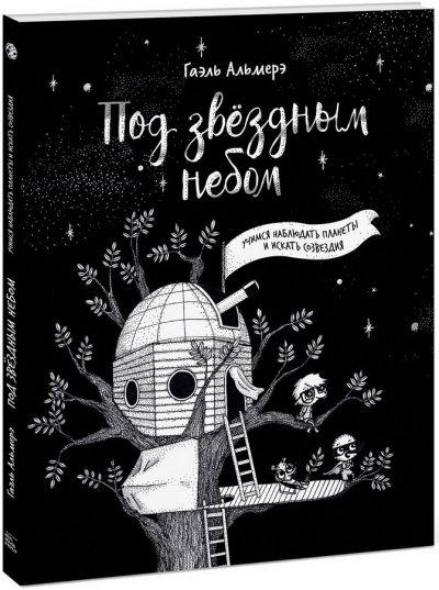 komiksy, detskij-non-fikshn - Под звездным небом: учимся наблюдать планеты и искать созвездия -