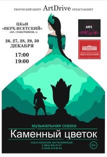 kamennyi_cvetok (16)