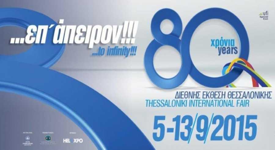 80η ΔΕΘ logo