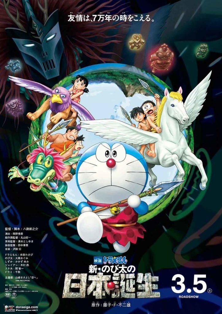 Dunia Film Jepang   Artforia.com