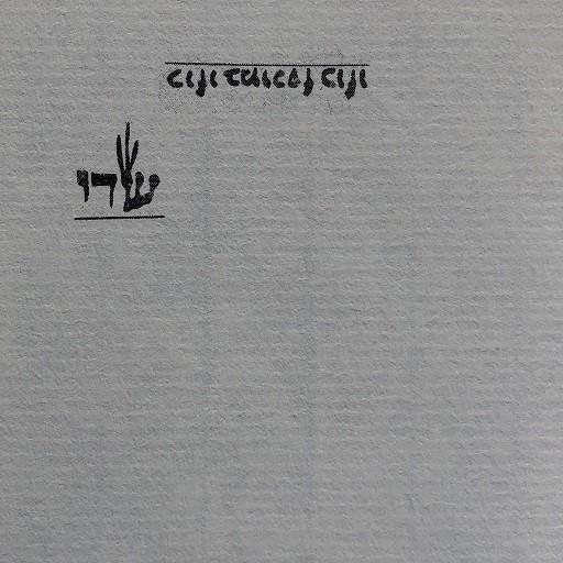 Back of Mezuzah Scroll