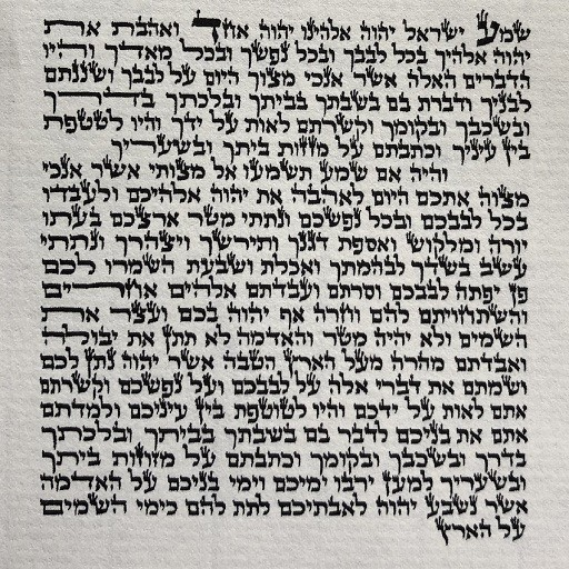 Front of Mezuzah Scroll