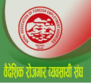 baideshik-rojgar