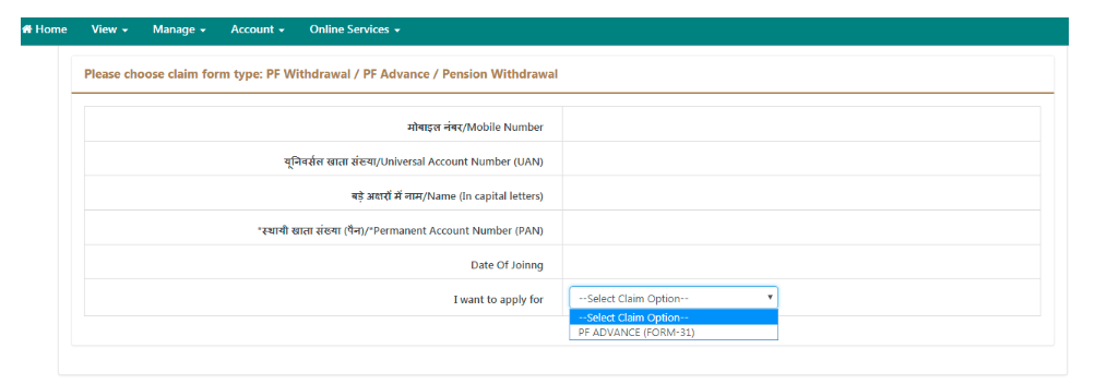 How to withdraw PF online with UAN Step 6a