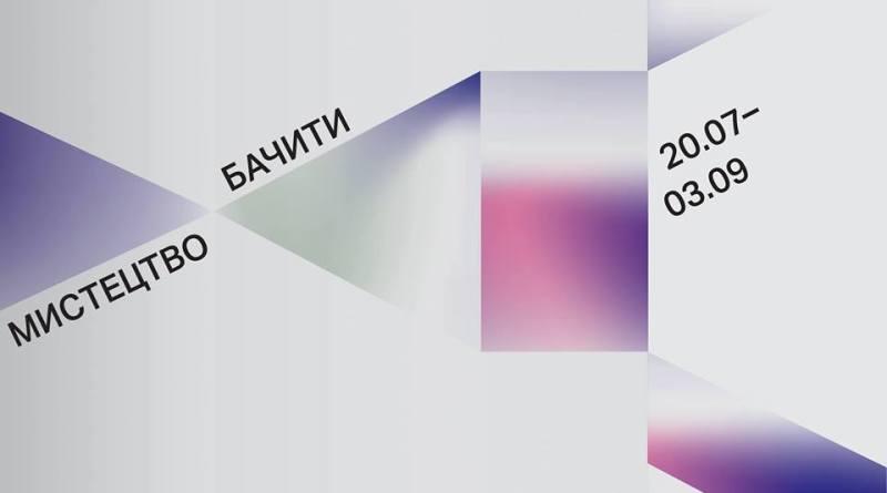 """Щербенко Арт Центр відкриває проект """"Мистецтво бачити"""""""