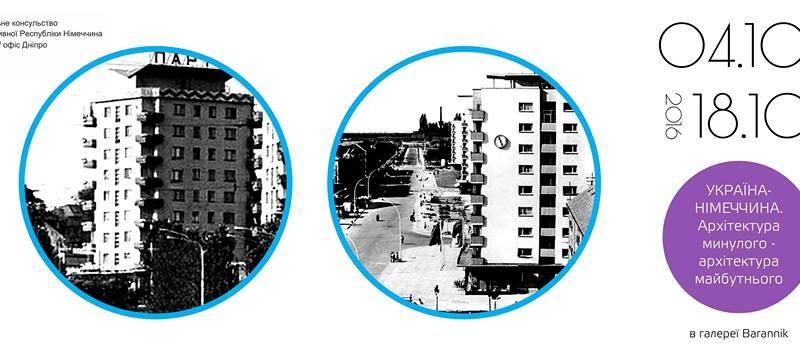 """У Запоріжжі відкриють виставку """"Україна – Німеччина. Архітектура минулого – архітектура майбутнього"""""""