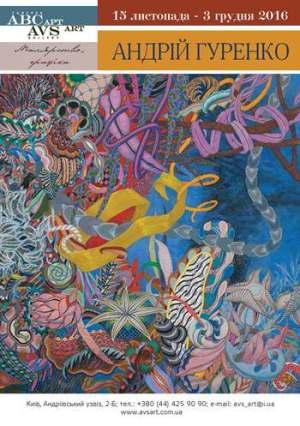 """Через геометрію до романтики: в галереї """"АВС-арт"""" відкриють виставку Андрія Гуренка"""