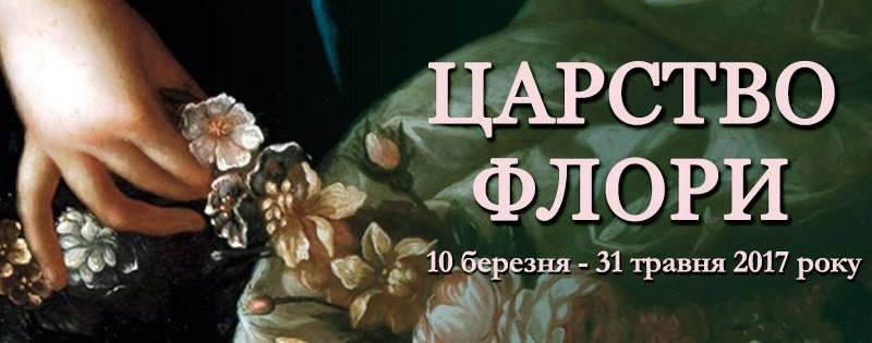 """Виставка """"Царство Флори"""": Музей Ханенків зустрічає весну із квітами"""