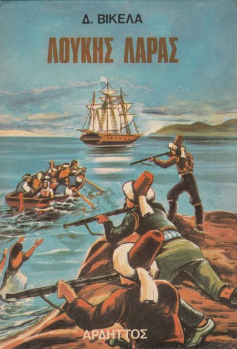 Το εξώφυλλο του βιβλίου σε μια απ΄τις εκδόσεις