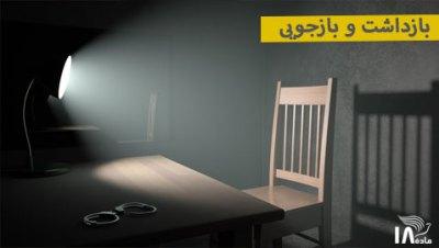 در هنگام بازداشت موقت و بازجویی، چه باید کرد؟