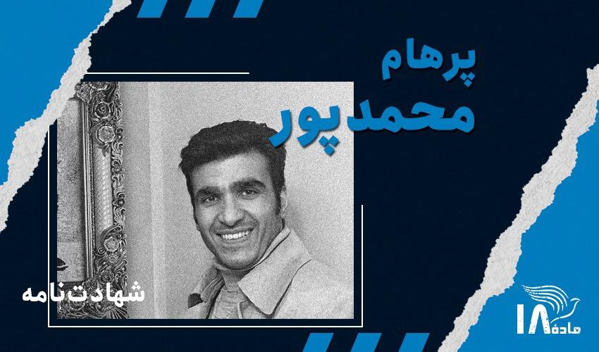 علیرضا (پرهام) محمدپور