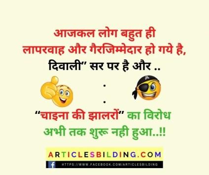 Diwali Jokes Funny Chutkule in Hindi