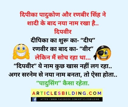 Funny Bollywood Jokes & Chutkule