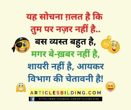 Income Tax Jokes in Hindi