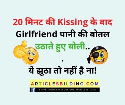 dirty jokes on girl in Hindi