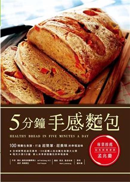chinese translation of healthy bread in five