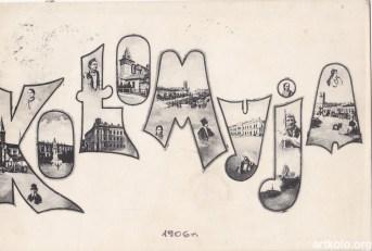 Листівка видана до 1904 (Оренштайн)