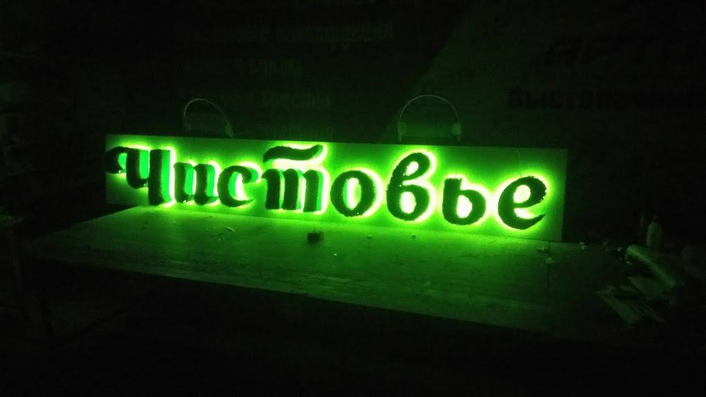 Буквы Тюмень