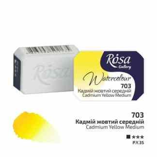 Акварельная краска 703 Кадмий желтый 2,5 мл кювета Rosa Gallery