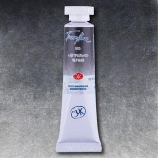 Акварельная краска Белые ночи 805 Нейтрально-черная 10 мл туба ЗХК «Невская палитра»
