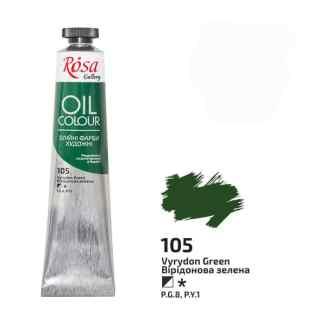 Масляная краска Rosa Gallery 105 Виридоновый зеленый 45 мл Украина