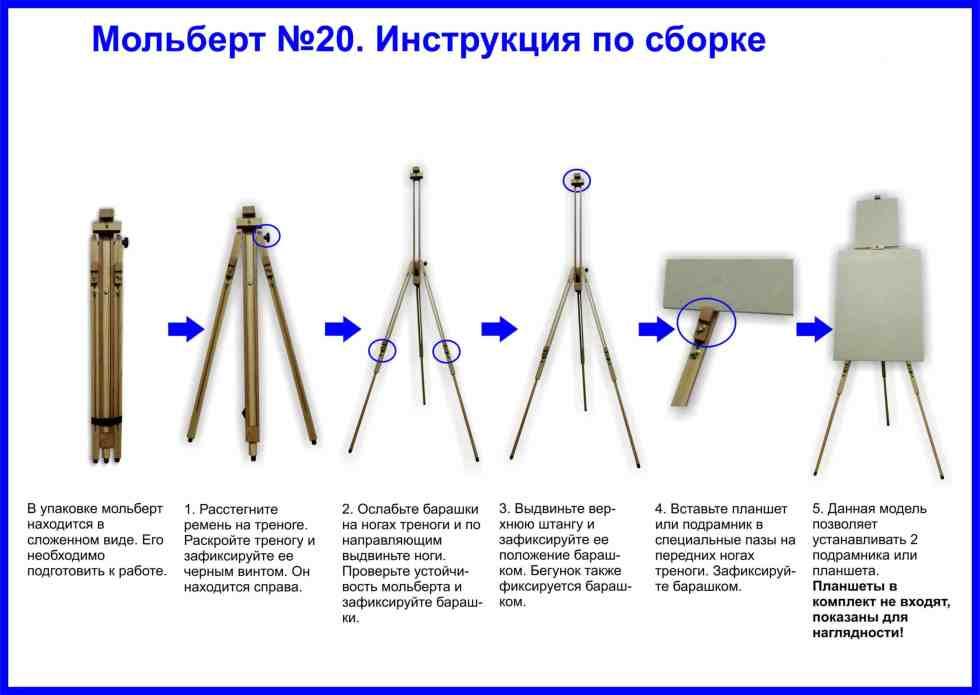 Мольберт-тренога № 20 бук Украина - инструкция по сборке