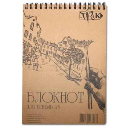 Блокнот для эскизов А5 (14,8х21 см) на спирали бумага Крафт 70 г/м.кв. 50 листов «Трек» Украина