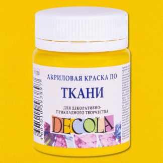 Краска акриловая по ткани на водной основе Decola 220 Желтая средняя 50 мл ЗХК «Невская палитра»