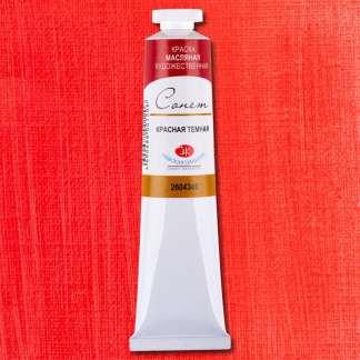 Масляная краска Сонет 120 мл 348 Красная темная «Невская палитра»