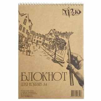 Блокнот для эскизов А4 (21х29,7 см) на спирали бумага Крафт 70 г/м.кв. 50 листов «Трек» Украина