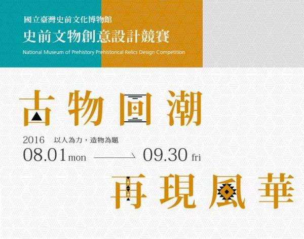 【徵件資訊|國立臺灣史前文化博物館「古物回潮-再現風華」首屆文創競賽】