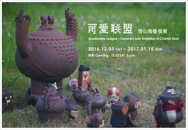 【展覽資訊|不可愛聯盟——張山陶藝個展】