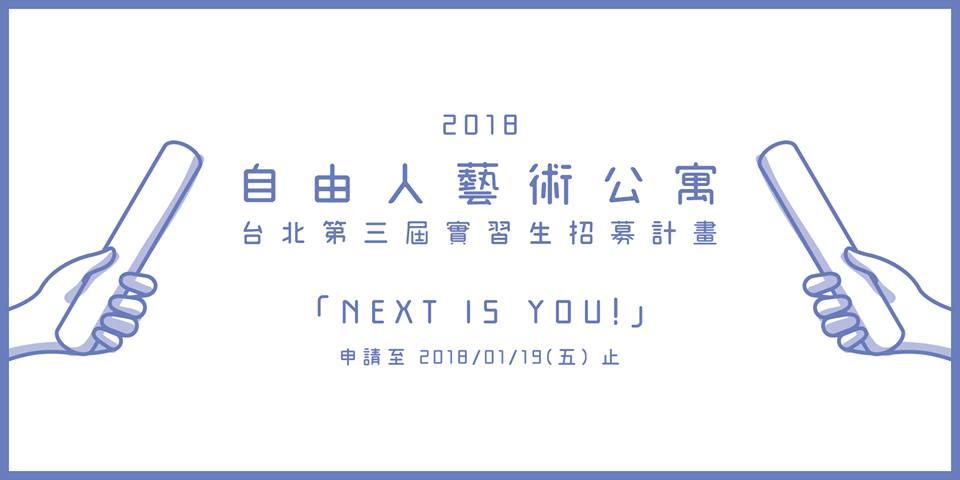 2018自由人藝術公寓(台北)第三屆實習生招募計畫
