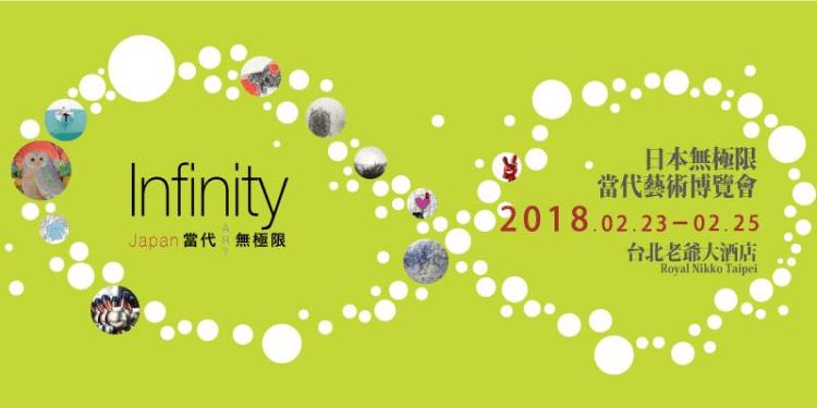 【徵才資訊|日本無極限當代藝術博覽會 志工招募】