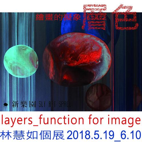 【展覽資訊|層色 _ 繪畫的擬像 _林慧如個展】