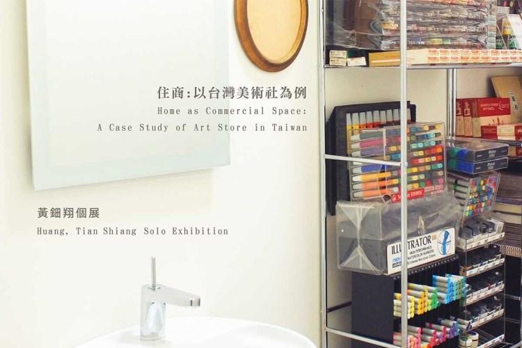 【 住商:以台灣美術社為例 |黃鈿翔個展 】