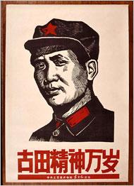 Wang Huaiqing - Long live Gutian spirit 1967
