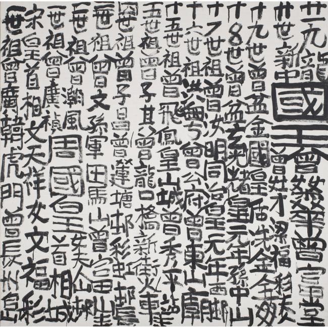 Tsang Tsou Choi, Calligraphy, Acrylic on Canvas
