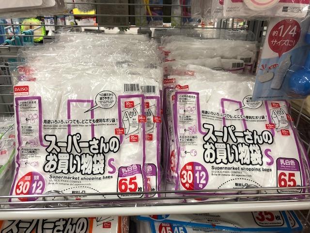 100均のレジ袋65枚入り関東12号完済30号サイズの写真