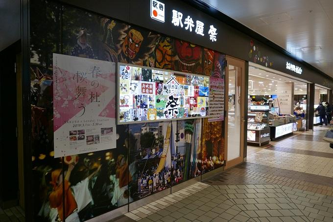仙台駅駅弁売り場2階の駅弁屋祭りの写真