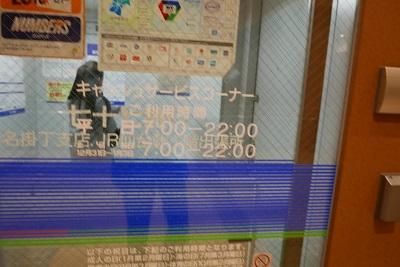 仙台駅1階のATMの営業時間の表示