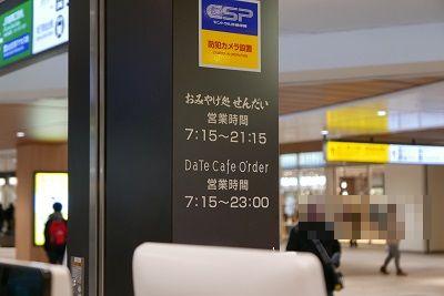 赤丸1の場所のお土産売り場の写真と営業時間の写真