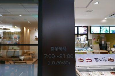 仙台駅三階のお土産売り場新幹線中央改札内の写真