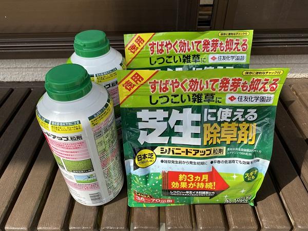 芝生の除草剤 シバニードアップの写真!