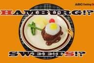 実はすべてスイーツで出来ている!ハンバーグスイーツの作り方・レシピ