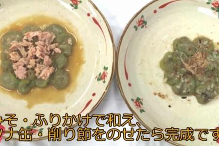 電子レンジだけで簡単調理!ヘチマの和え物の作り方・レシピ