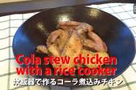 炊飯器で簡単調理!コーラを使った美味しい煮込みチキンの作り方・レシピ
