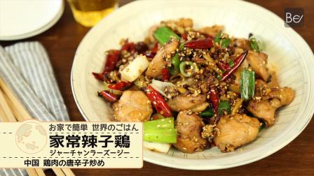 中国の鶏炒め料理!ジャーチャンラーズージーの作り方・レシピ
